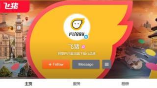 Screenshot of the Sina Weibo account of Alibaba's Feizhu service