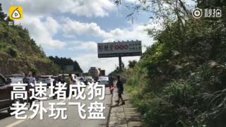 People playing frisbee along the Chengdu-Xiamen expressway in southern China