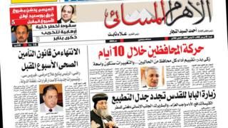 Egyptian newspaper Ahram Massay's article on the Pope (lower right) is headlined, 'Pope's visit to Jerusalem renews the controversy of normalisation'