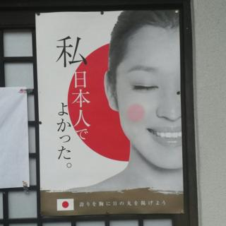 Proud to be Japanese poster in Kyoto
