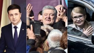 Зеленский Порошенко Тимошенко