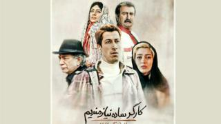 "Poster for the Iranian film ""Workmen Needed"""