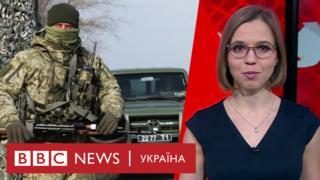 Життя у сірій зоні: що відбувається на Донбасі після початку розведення сил? Випуск новин