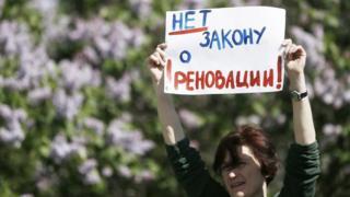Протесты против реновации