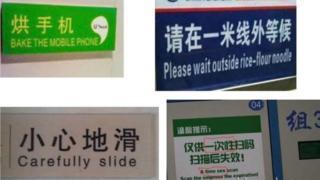 一些令人啼笑皆非的翻译