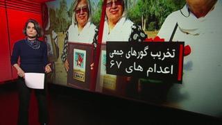 متهم شدن حکومت ایران به تخریب گورهای اعدامیان ٦٧ در هفت شهر