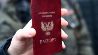 Документ ДНР