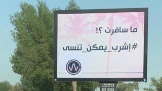 أثار الإعلان جدلاً كبيراً في الشارع الكويتي