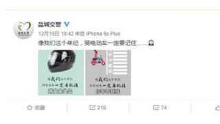 China police post urges bikers to wear helmets