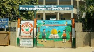 દિલ્હી નગર નિગમ શાળા