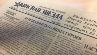 """Репринт газеты """"Красная звезда"""""""