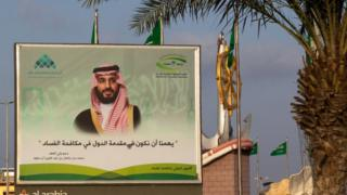 Billboard with picture of Mohammed Bin Salman in Jizan, Saudi Arabia (file photo)