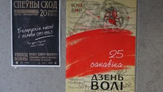 100 лет назад в оккупированном немецкими войсками Минске независимость провозгласила Белорусская Народная Республика
