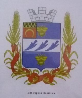 Пишпек шаарынын герби.