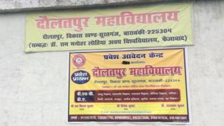 दौलतपुर महाविद्यालय, उत्तर प्रदेश, दौलतपुर कन्या महाविद्यालय, अमिताभ बच्चन, ऐश्वर्या राय बच्चन