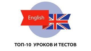 """English: топ-10 за неделю 4-10 ноября (проект """"Уроки английского и тесты Би-би-си"""")"""