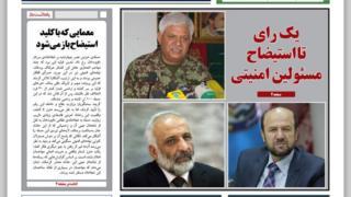 روزنامه اطلاعات روز