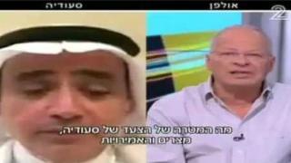इसराइल, सऊदी अरब