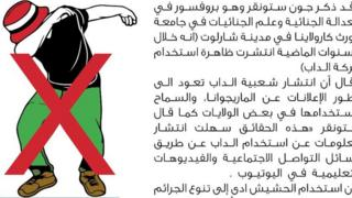 Detail from an anti-dabbing infographic from Saudi Arabian National Commission for Combating Drugs