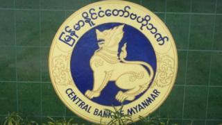 မြန်မာနိုင်ငံ ဗဟိုဘဏ်