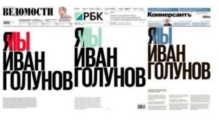 Передовицы газет