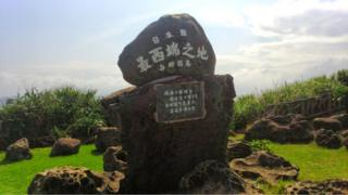 與那國島是日本最西端的國土