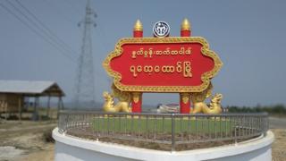 ကျောက်တန်းကျေးရွာနဲ့ အနီး မြန်မာ့တပ်မတော်နဲ့ အေအေတို့အကြား တိုက်ပွဲတွေဖြစ်ပွားနေ
