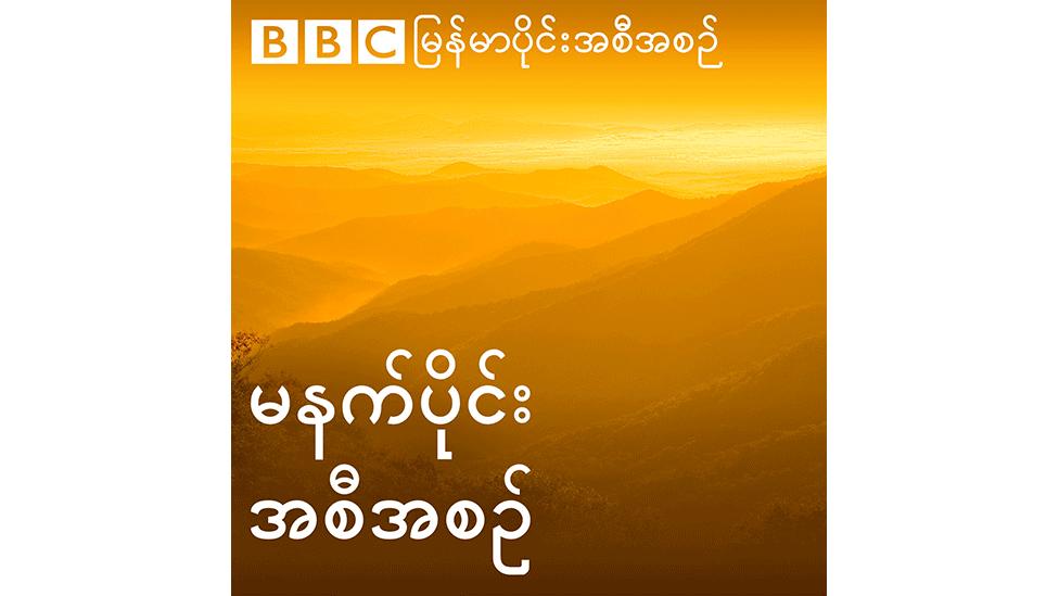 BBC Burmese morning tranmission