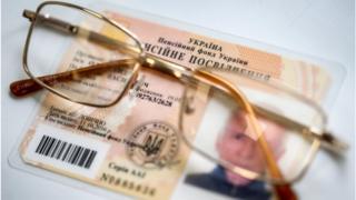 пенсійне посвідчення