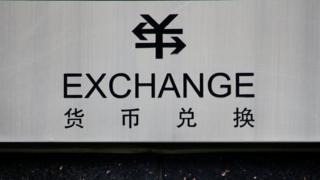 2017年1月3日,北京一家工商银行的外汇兑换点。