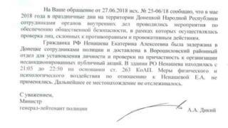 Ответ ДНР