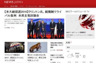 screen grab of Japanese language site