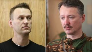 Навальный и Стрелков
