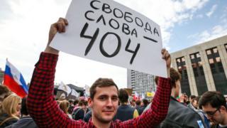 Митинг в защиту Телеграма