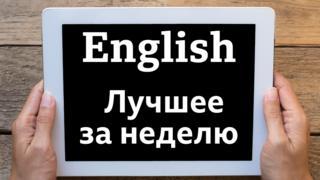Английский язык. Топ-10 за неделю 9-15 марта / Learning English: уроки, видео, аудио, мультфильмы, тесты, викторины Би-би-си