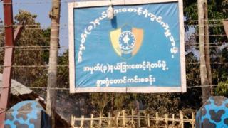 နွားရုံတောင်ကျေးရွာက လုံခြုံရေးကင်းစခန်း