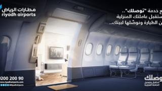 Riyadh Airports advert on Twitter for its domestic staff transport service
