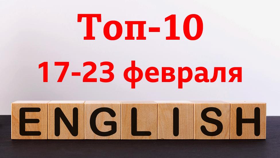 Английский язык. Топ-10 за неделю 17-23 февраля / Learning English: уроки, видео, аудио, мультфильмы, тесты, викторины Би-би-си