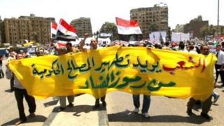 الفساد في مصر