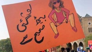 औरत मार्च