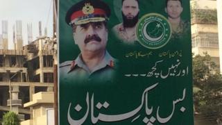 بس پاکستان