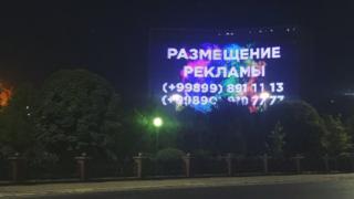 "Тошкентдаги ""Ўзбекистон"" меҳмонхонаси биносида реклама"