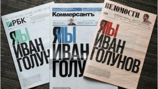 Газеты с Голуновым