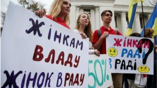 Участницы акции под Верховной Радой выступают за введение 50-процентной гендерной квоты, сентябрь 2018 года