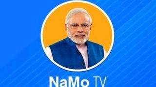 नमो टीव्ही
