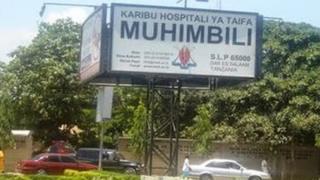 Hospitali ya taifa ya Muhimbili nchini Tanzania