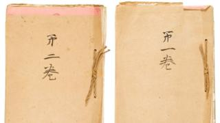 Manuscript of the emperor's memoir