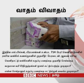 #வாதம் விவாதம்: