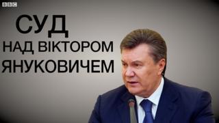 Процес тривалістю 600 днів - як і за що судя ть Януковича
