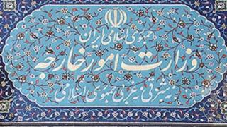 وزارت امور خارجه ایران